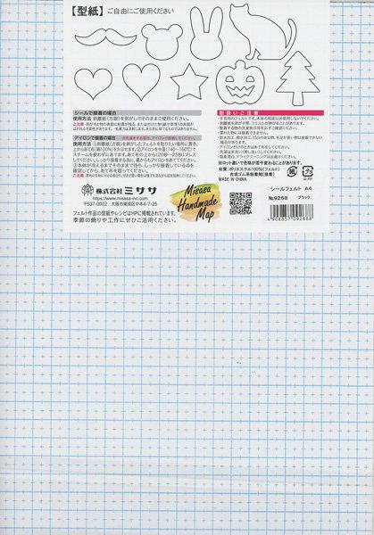 ミササ シールフェルト A4サイズ col.9268 ブラック 【参考画像2】