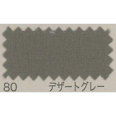 広幅ブロード生地 B64500Z 10m巻 col.80 デザートグレー