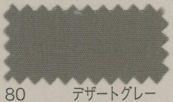 広幅ブロード生地 B64500Z 10m巻 col.80 デザートグレー 【参考画像1】