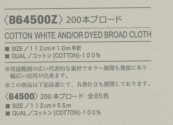 広幅ブロード生地 B64500Z 10m巻 col.80 デザートグレー 【参考画像2】