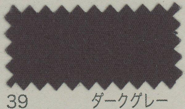 広幅ブロード生地 B64500Z 10m巻 col.39 ダークグレー 【参考画像1】