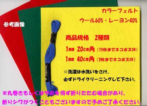 カラーフェルト生地 1mm 20cm角 col.331 黄色 【参考画像1】