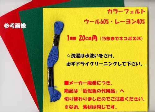 カラーフェルト生地 1mm 20cm角 col.375 ショッキングピンク 【参考画像1】