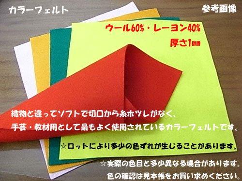 カラーフェルト生地 1mm 20cm角 col.523 バーントアンバー 【参考画像2】