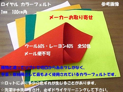 ■廃番■ カラーフェルト生地 厚さ1mm 100cm幅 白 【参考画像2】