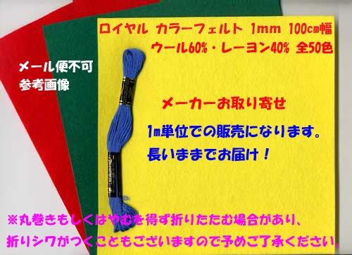 ■廃番■ カラーフェルト生地 厚さ1mm 100cm幅 朱色 col.351 【参考画像1】