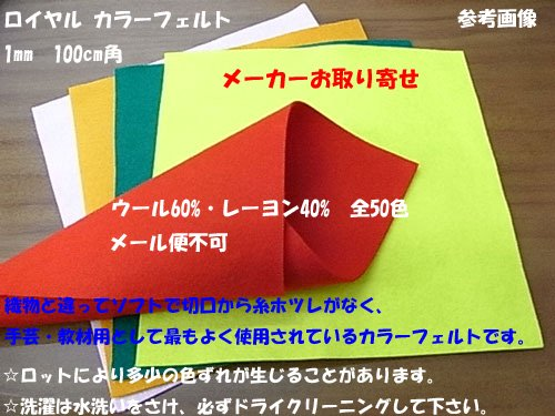 ■廃番■ カラーフェルト生地 厚さ1mm 100cm幅 花紺 col.116 【参考画像2】