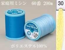 シャッペスパンミシン糸 60番 200m col.30