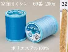 シャッペスパンミシン糸 60番 200m col.32