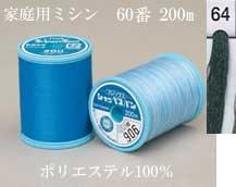 シャッペ スパンミシン糸 60番 200m col.64