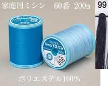 シャッペ スパンミシン糸 60番 200m col.99