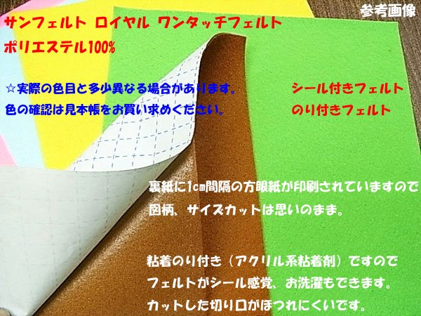 ワンタッチフェルト のり付きフェルト 1mm 18cm角 RN-28 エンジ 【参考画像2】