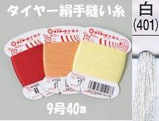 フジックス タイヤー絹手縫い糸 白(401)