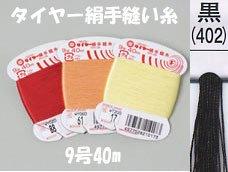 フジックス タイヤー絹手縫い糸 黒(402)