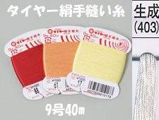 フジックス タイヤー絹手縫い糸 生成(403)