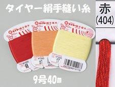 フジックス タイヤー絹手縫い糸 赤(404)