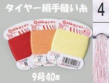 フジックス タイヤー絹手縫い糸 col.4