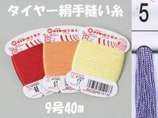 フジックス タイヤー絹手縫い糸 col.5