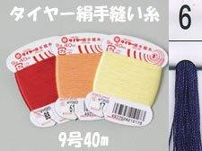 フジックス タイヤー絹手縫い糸 col.6