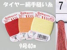 フジックス タイヤー絹手縫い糸 col.7