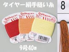 フジックス タイヤー絹手縫い糸 col.8