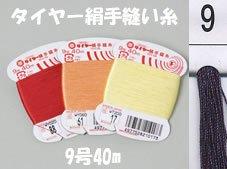 フジックス タイヤー絹手縫い糸 col.9