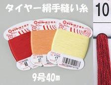 フジックス タイヤー絹手縫い糸 col.10
