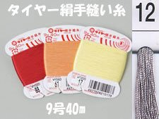 フジックス タイヤー絹手縫い糸 col.12