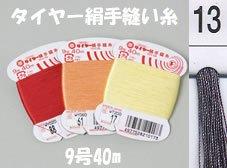 フジックス タイヤー絹手縫い糸 col.13