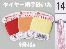 フジックス タイヤー絹手縫い糸 col.14