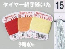 フジックス タイヤー絹手縫い糸 col.15