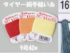フジックス タイヤー絹手縫い糸 col.16