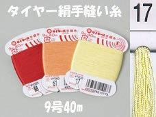 フジックス タイヤー絹手縫い糸 col.17