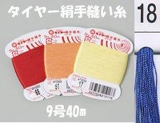 フジックス タイヤー絹手縫い糸 col.18
