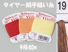 フジックス タイヤー絹手縫い糸 col.19