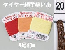 フジックス タイヤー絹手縫い糸 col.20