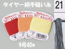フジックス タイヤー絹手縫い糸 col.21