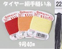 フジックス タイヤー絹手縫い糸 col.22