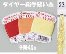 フジックス タイヤー絹手縫い糸 col.23