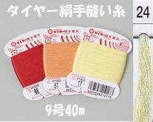 フジックス タイヤー絹手縫い糸 col.24