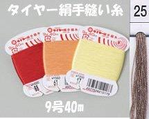 フジックス タイヤー絹手縫い糸 col.25