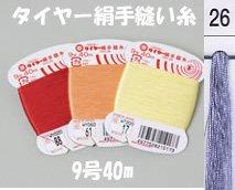 フジックス タイヤー絹手縫い糸 col.26