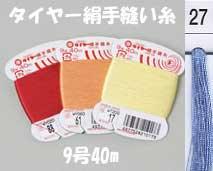 フジックス タイヤー絹手縫い糸 col.27