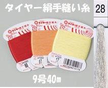 フジックス タイヤー絹手縫い糸 col.28