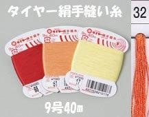 フジックス タイヤー絹手縫い糸 col.32