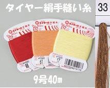 フジックス タイヤー絹手縫い糸 col.33