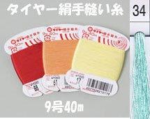 フジックス タイヤー絹手縫い糸 col.34