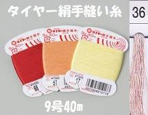 フジックス タイヤー絹手縫い糸 col.36