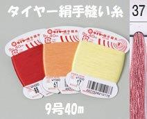 フジックス タイヤー絹手縫い糸 col.37