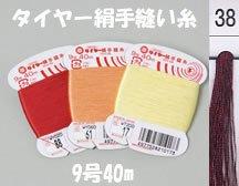 フジックス タイヤー絹手縫い糸 col.38